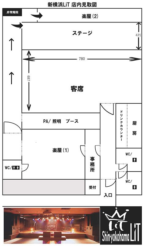 新横浜LiT見取図