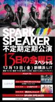 2019/12/13 [不定期定期〜13日の金曜日スペシャル〜]