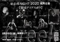 2020/2/28 [婆裟羅NIGHT2020 如月公演 【楽団ディアスポラ】]