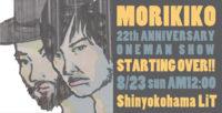 2020/8/23 [『もりきこ結成22周年記念ワンマンライヴin横浜~STARTING OVER!!』]