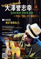 2020/8/30 [大澤誉志幸 SASURAI TOUR 2020 「サスライ「復活」ツアー  横浜 !!!」]