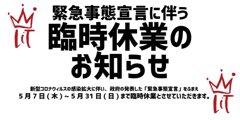 新横浜LiT スライド
