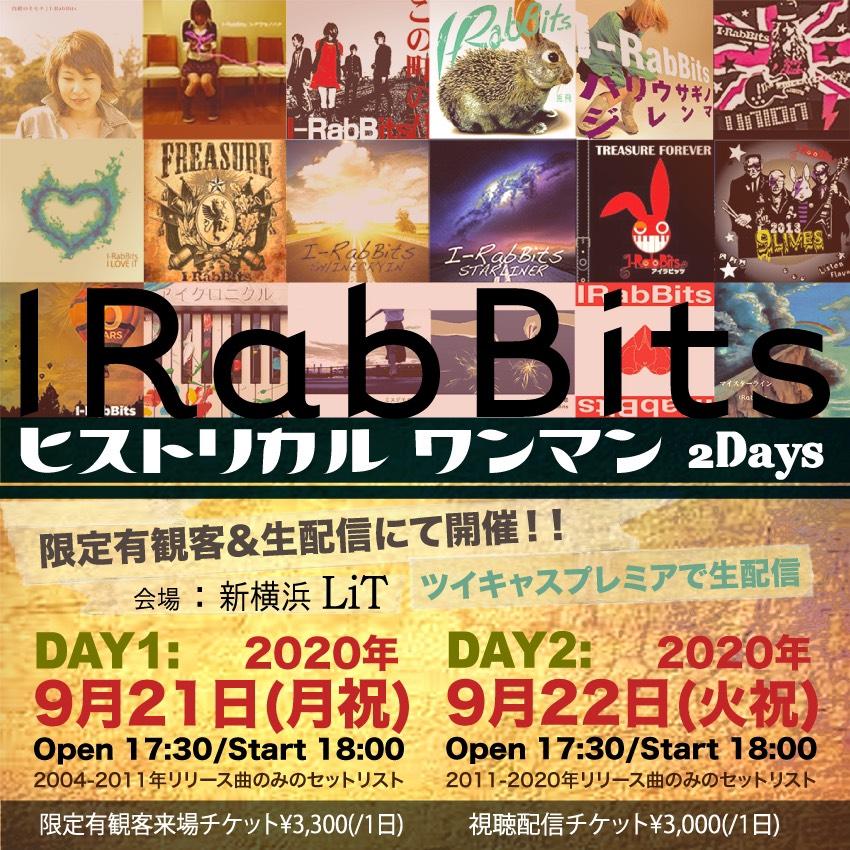 2020/9/22 [[This Is IRabBits 2011-2020]~ヒストリカルワンマン~]