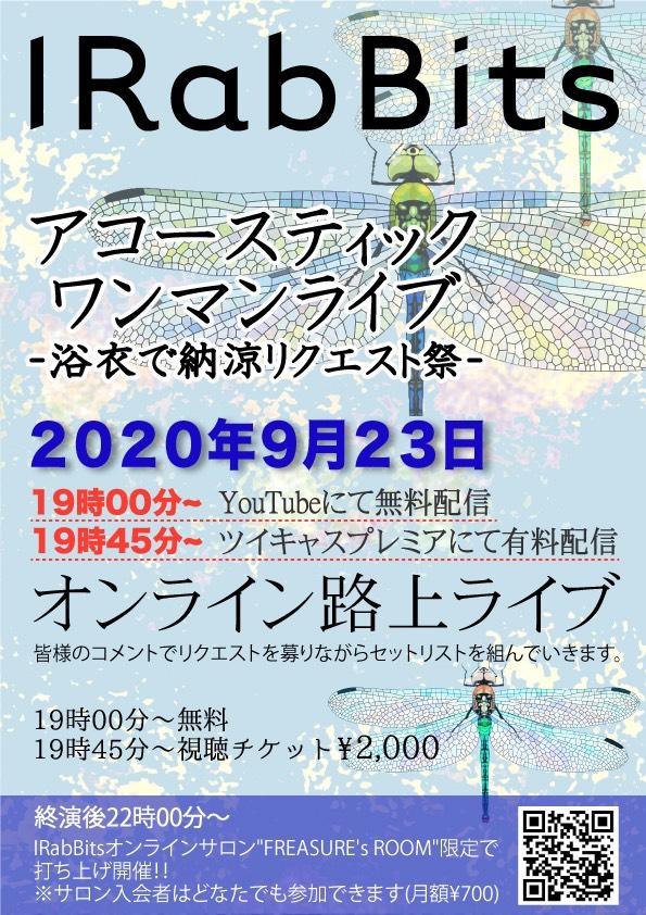 2020/9/23 [アコースティックワンマンライブ〜浴衣で納涼リクエスト祭~]