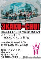 2020/11/3 [「スリーマンライブ『3KAKU=CHU!』第3夜」]