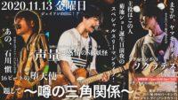 2020/11/13 [菊地ショー誕生日前夜祭 「噂の三角関係」]