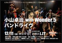 2020/12/11 [「小山卓治 with Wonder 5 バンドライヴ」]