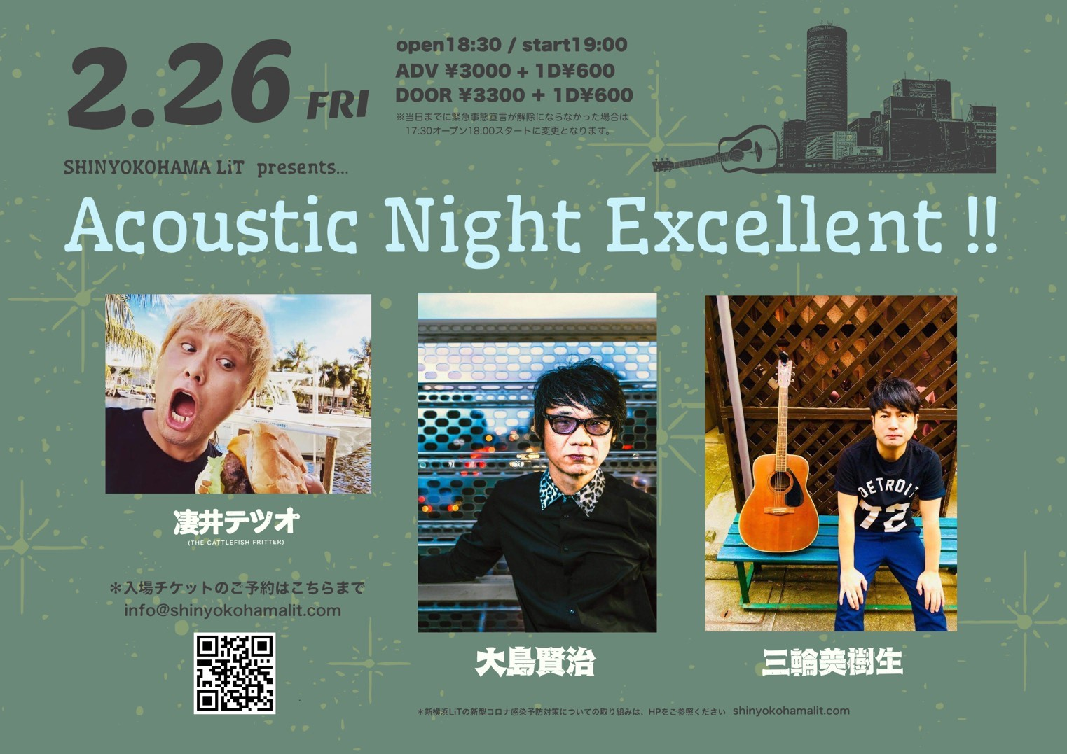 2021/2/26 [「Acoustic Night Excellent !!」]