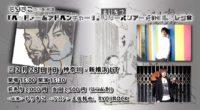 2021/2/28 [もりきこ presents 『ベッドルームアドベンチャー1』リリースツアーFINAL&レコ発]