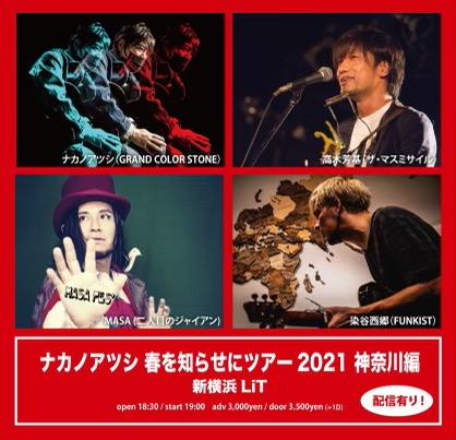 2021/4/26 [「春を知らせにツアー2021神奈川編」]