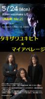 2021/5/24 [タキザワユキヒト×マイアベレージ 【再起動 file.2】]