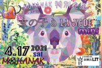 2021/4/17 [第一部 MOHANAK特別企画「女性ボーカル限定「女の子 à la mode (オンナノコアラモード) 」mini 」]