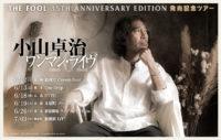 2021/7/3 [小山卓治ワンマンライヴ 《The Fool 35th Anniversary Tour FINAL》]