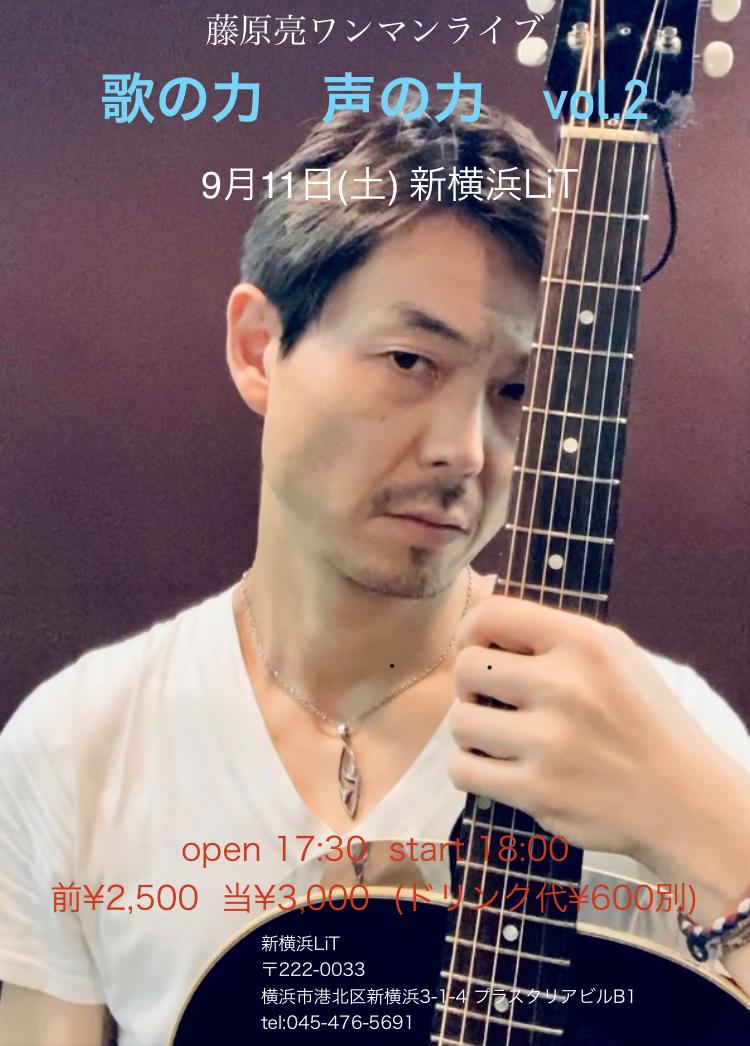 2021/9/11 [藤原亮ワンマンライブ 「歌の力 声の力 vol.2」]