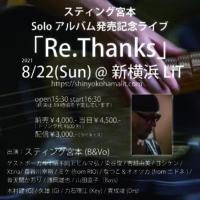 2021/8/22 [スティング宮本soloアルバム発売記念ライブ 「Re.Thanks」]