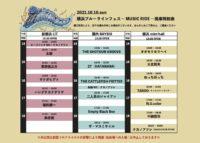 2021/10/10 [「横浜ブルーラインフェス 2021 ~MUSIC RIDE~」]